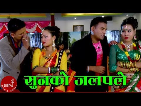 Latest Super Hit Teej Song 2072 Sunko Jalaple by Gopal Nepal G M Gharti Magar & Tulasi Gharti Magar