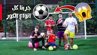 تحدي ال Juggling بجميع أنواع الكور !! ( جربنا كل الكور و الخسران تعاقب بالكريم الخايس !! )