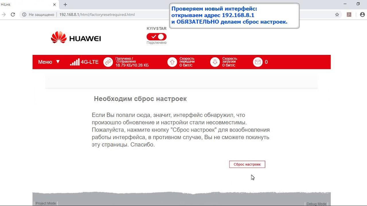 Huawei E8372 Telenor - прошивка модифицированного веб интерфейса