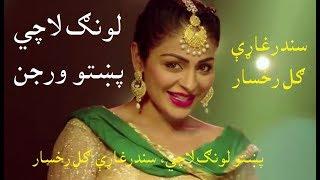 Laung Laachi HD Pashto Version by Gul Rukhsar  Pashto Long Lachi
