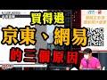午市直擊-陳承龍_劉幸鈺-買得過京東、網易的三個原因-2020年7月14日