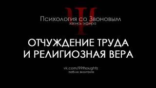 Отчуждение труда и религиозная вера / Пётр Звонов
