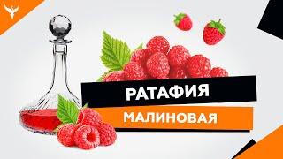 рДЖ 11: Малиновая ратафия - королева аромата