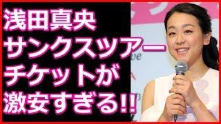 浅田真央サンクスツアーの日程と出演者情報!チケット価格がお得すぎて...