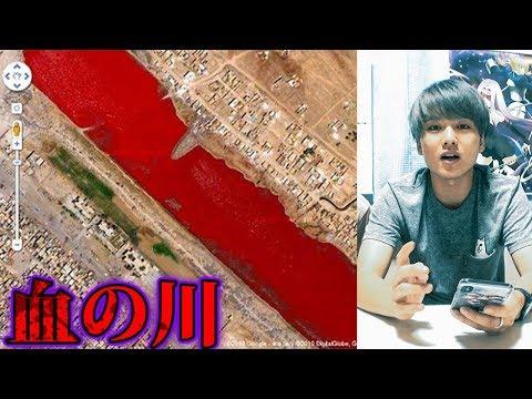 Googleマップに血まみれの川が映り込む…【写ってはいけないもの】