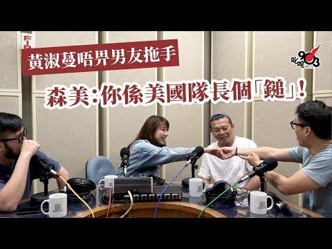 黃淑蔓唔畀男友拖手 森美:你係美國隊長個「鎚」!