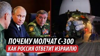 Почему молчат С-300. Как Россия ответит Израилю