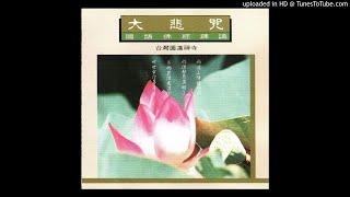 Gambar cover CG-5007 國語佛經課誦-大悲咒-01 千手千眼無礙大悲心陀羅尼
