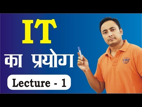 """It का प्रयोग 