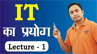 """It का प्रयोग   Lecture 1   Use of It   Difference between """"It"""" and """"This"""": Its and it's Concept"""