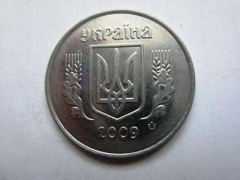 Продать 5 копеек 2009 года украина steinhauer luck