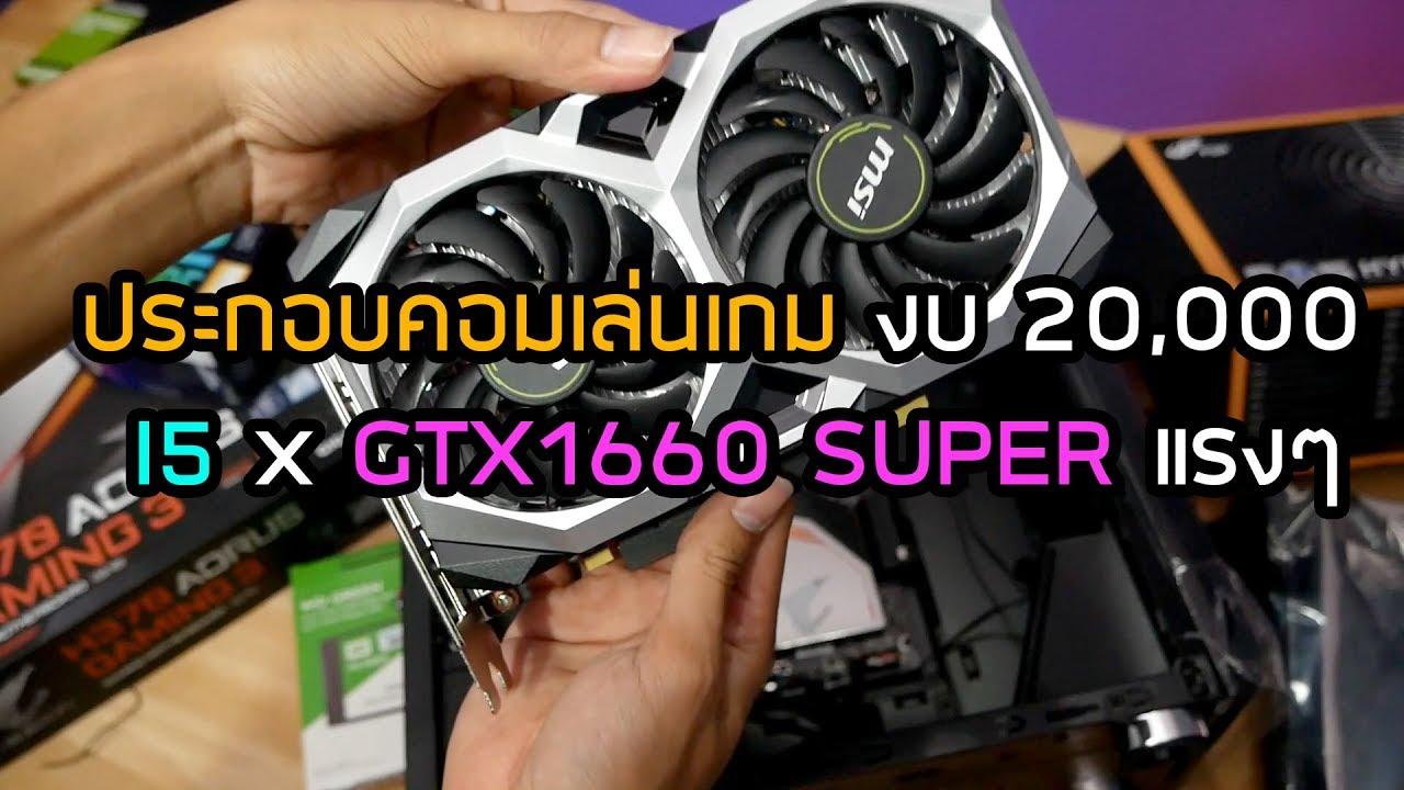สอนประกอบคอมง่ายๆ งบ 20,000 Intel i5-9400F GTX1660 SUPER เล่น PUBG BFV ลื่นๆ แรงๆ
