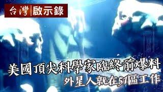 「美國頂尖科學家臨終前爆料,外星人就在51區工作!」1031109 - 台灣啟示錄