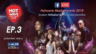 LIVE Hotwave Music Awards 2018  EP. 3