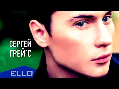Сергей Грей'С - Любить тебя, любить