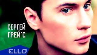 Сергей ГрейС - Любить тебя, любить