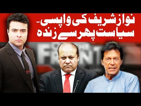On The Front With Kamran Shahid - 25 September 2017 - Dunya News