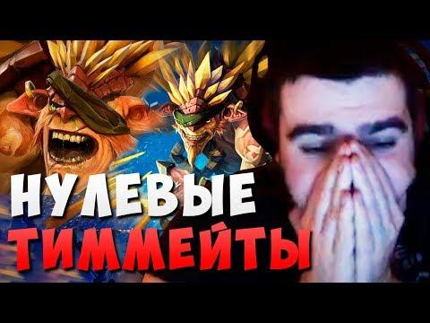 видео: СТРЕЙ И ЧЕТЫРЕ КРИПА В ТИМЕ //