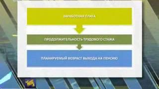 В 2014 году Россию ждёт новая пенсионная реформа(, 2013-11-05T12:17:24.000Z)