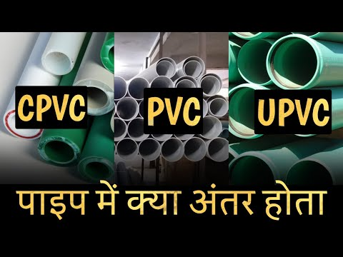 What Is Tha Difference Between UPVC, CPVC AND PVC Pipe In Hindi