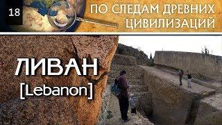 Ливан - Баальбек. Отчёт о поездке/По следам Древних цивилизаций#18
