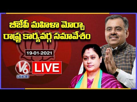 Bandi Sanjay LIVE   BJP Mahila Morcha State Executive Meeting   V6 News