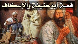 قصة أبوحنيفة والإسكاف (من أروع القصص)