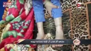 شاهد.. أب مصري يعذّب ابنته بمساعدة زوجته