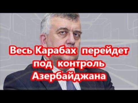 Карабах перейдет под полный контроль Азербайджана: Кузнецов