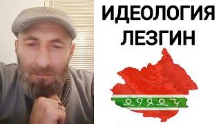 Асар Али Каимов - обращение к Лезгинам