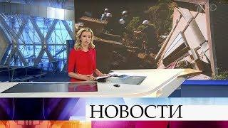 Выпуск новостей в 0900 от 14.10.2019