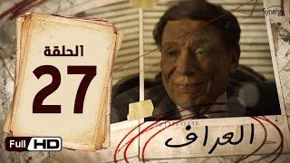 مسلسل العراف -  الحلقة 27 السابعة والعشرون  - بطولة عادل امام  | The Oracle Series - Episode 27