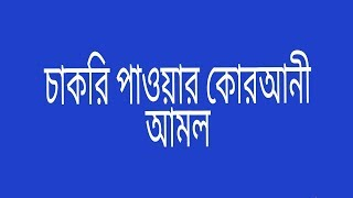 Download Video চাকরি পাওয়ার কুরআনী আমল chakri pawar amol MP3 3GP MP4