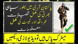 HOW TO JOIN PAK ARMY AS SOLDIER