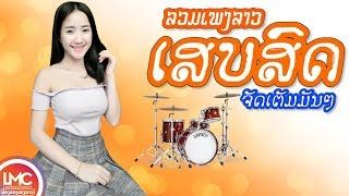 ເສບສົດເພງລາວມ່ວນໆ 2019, เพลงลาวเสบสดจ๊วดๆ, ເສບສົດ ລຳວົງລາວ, ເສບສົດ 2019, LAO SONG 2019, LAO NEW SONG