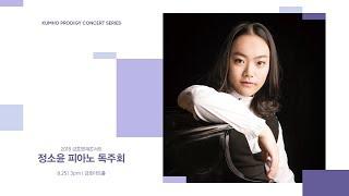 [금호영재콘서트] E.Granados Allegro de Concierto for Piano in C Major, Op.46, H.6, DLR5:8 / 정소윤