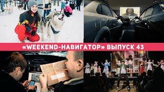 «Weekend-навигатор». Выпуск №43