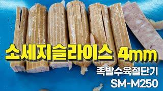 @씨마트 식품기계씨마트…