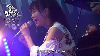 吉水翔子:original《月の気配》