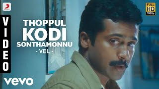 Vel - Thoppul Kodi Sonthamonnu Video | Yuvanshankar Raja| Suriya