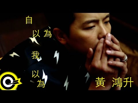 黃鴻升 Alien Huang【自以為我以為 Dare to believe, dare to do, dare to love】「巷弄裡的那家書店」插曲 Official Music Video