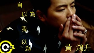 黃鴻升 Alien Huang【自以為我以為 Dare to believe, dare to do, dare to love】「巷弄裡的那家書店」插曲 Official Music Video