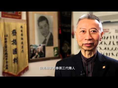 FringeBacker: Hong Kong Martial Arts Living Archive - Lam SiFu Interview (林家洪拳)