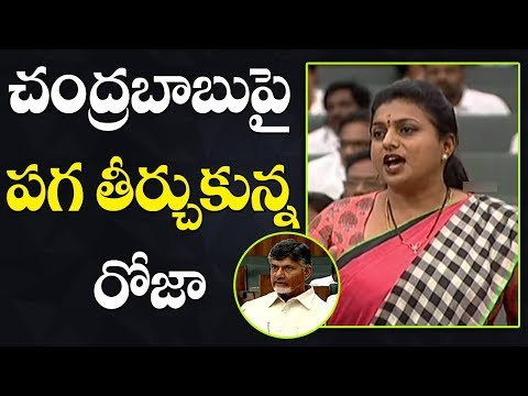 YCP MLA Roja Emotional Speech In AP Assembly - Speaks About Speaker | Bharat Today