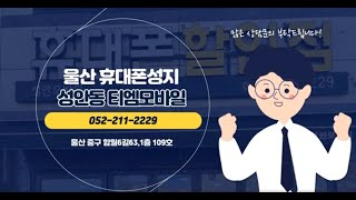 [울산휴대폰]성안모바일