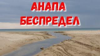 #АНАПА 18+. ПОЛНЫЙ БЕСПРЕДЕЛ НА МОЖЕПСИНЕ!!!!