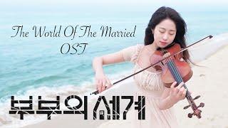 Download lagu 부부의 세계 OST(The World Of The Married OST) 고독한 항해 Violin Cover(눈물주의) 夫妻的世界 korean drama