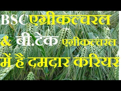 ssiet |agricultaral course in india | agriculture technology |  b.tech in agriculture|