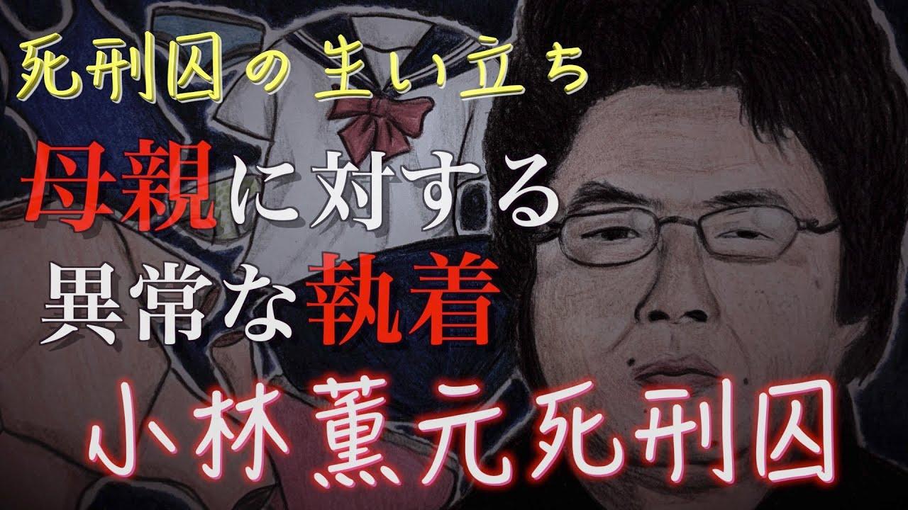 【凶悪犯】小林薫の生い立ち