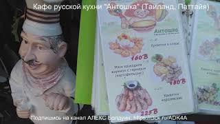 "Меню Кафе русской кухни ""Антошка"" (Таиланд, Паттайя)"